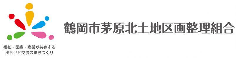 茅原北ロゴ1